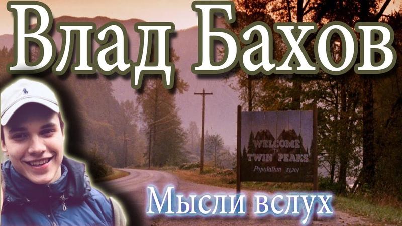 Влад Бахов. Твин Пикс по смоленски
