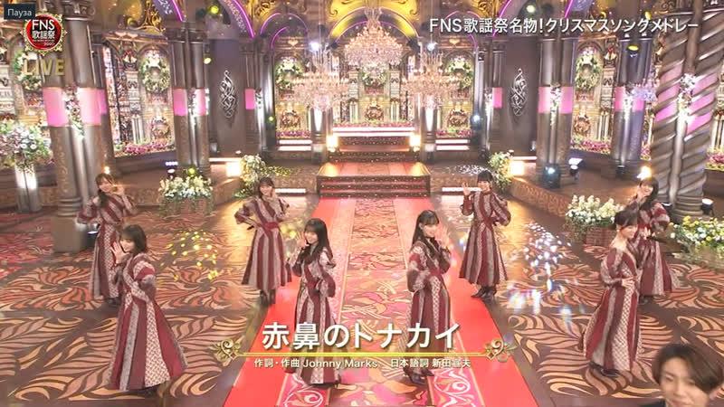 乃木坂46 「赤鼻のトナカイ」 FNS歌謡祭 2020 クリスマスソングメドレー