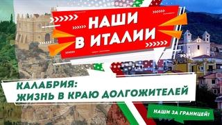 Белорусы в Италии: Жизнь в Калабрии – осваиваем юг Италии   Наши за границей с Аллой Рыжевич