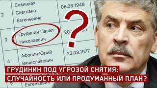 Грудинин под угрозой снятия с выборов в Госдуму: случайность или продуманный план?