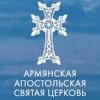 ☩ Армянская Апостольская Святая Церковь