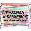 ★барахолка в Камышине★