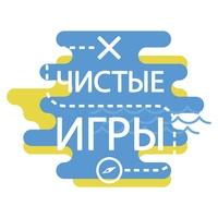 Логотип Чистые Игры