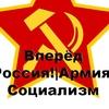 Вперёд, Россия!  Армия Социализм