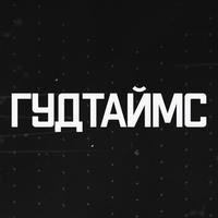 Логотип ГУДТАЙМС