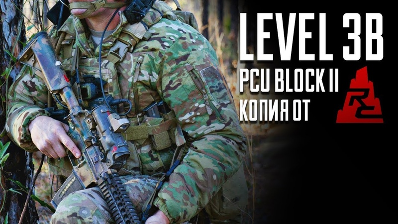 RED CLIFF - Копия куртки PCU BLOCK II LEVEL 3B