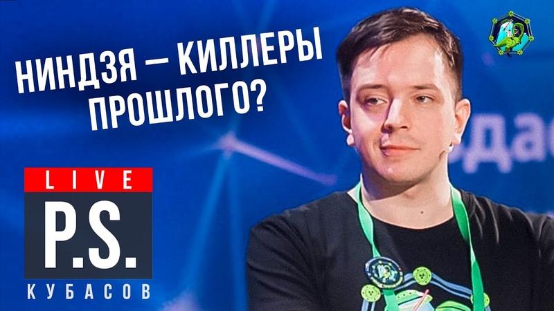 Ниндзя киллеры прошлого Федор Кубасов Постскриптум