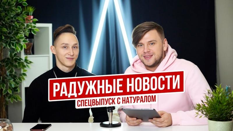 Радужные Новости СПЕЦВЫПУСК С НАТУРАЛОМ СТАС ТРОЦКИЙ