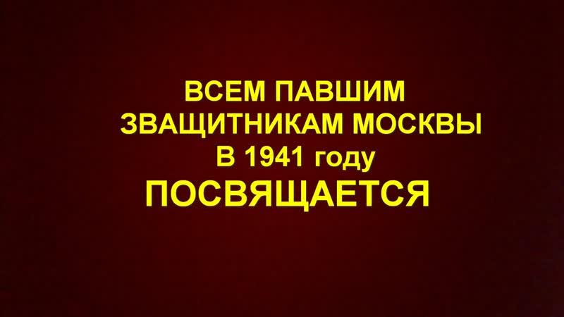 Защитникам Москвы в 1941г Посвящается