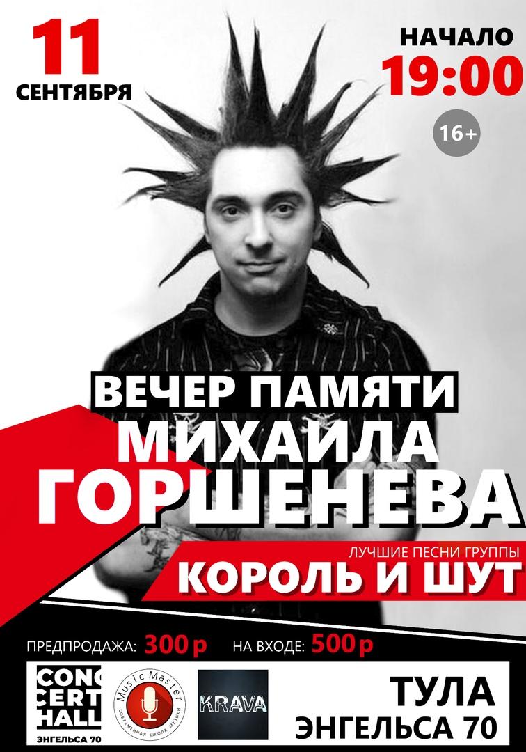 Афиша Тула Вечер памяти Михаила Горшенева / Тула 11.09.20