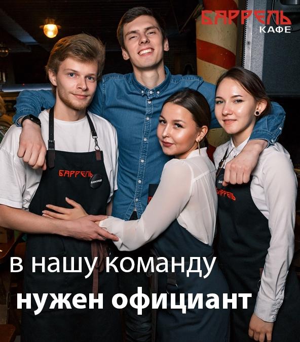 Кафе, бар «БАРРЕЛЬ» - Вконтакте