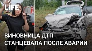 Пьяная дама на BMW протаранила авто и станцевала после аварии в Липецке