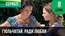 ▶️ Гюльчатай Ради любви 8 серия Мелодрама Фильмы и сериалы Русские мелодрамы