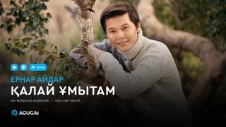 Ернар Айдар - Қалай ұмытам (аудио)