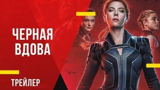 Чёрная Вдова — Русский трейлер 2 (2021)