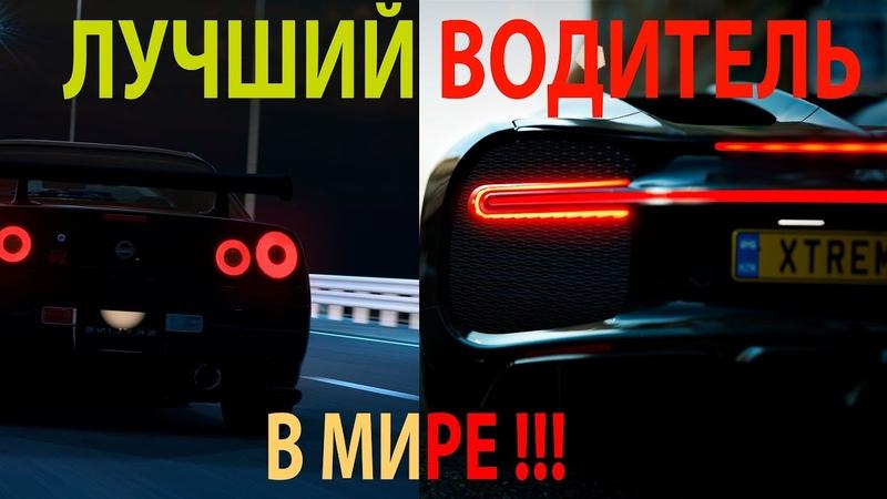 ЛУЧШИЙ ВОДИТЕЛЬ В МИРЕ 1500HP SKYLINE R34 VS BUGATTI CHIRON Forza Horizon 4