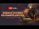 Военная хроника маленькой девочки (фильм) / Youjo Senki Movie трейлер