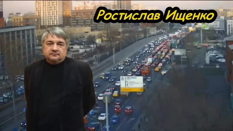 Ростислав Ищенко - Внутриполитическая и внешнеполитическая ситуация на Украине.