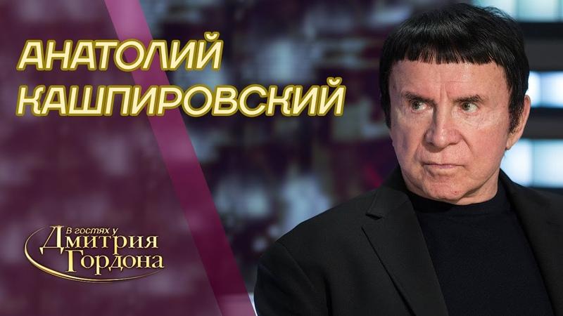 Кашпировский Бог онлайн лечение Зеленский Лукашенко Жириновский деньги В гостях у Гордона