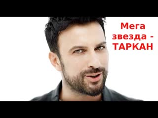 Таркан Бу гече