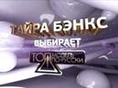 Тайра Бэнкс в Топ-модель по-русски