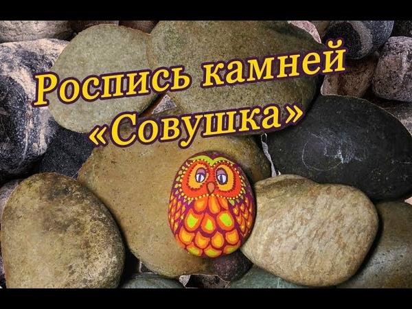 Роспись камней Совенок