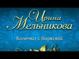 Ирина Мельникова. Колечко с бирюзой 1
