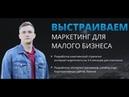 USHAKOV.BZ — Комплексный digital маркетинг и IT для малого бизнеса. Авто-воронки. Трафик. SMM. Сайты