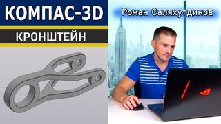КОМПАС-3D Как Использовать Области Эскиза? Создание Детали Кронштейн | Саляхутдинов Роман
