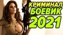 🔥 МОЩНЫЙ БОЕВИК 2021 - КРИМИНАЛ и РАЗВРАТ - Русские боевики 2021 - Фильм для МУЖИКОВ НОВИНКА