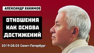 Александр Хакимов -  Санкт-Петербург. Отношения как основа достижений.