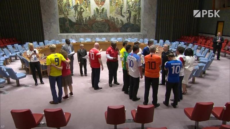 Постпреды в ООН сменили костюмы на футболки сборных