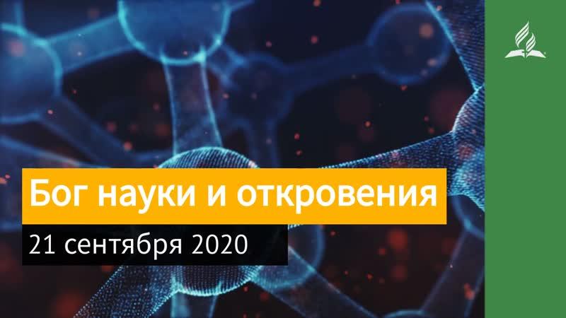 21 сентября 2020 Бог науки и откровения Взгляд ввысь Адвентисты