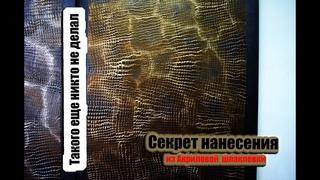 Декоративная штукатурка из Акриловой шпаклевки! Киев. Украина. . DFA.Кожа змеи своим руками