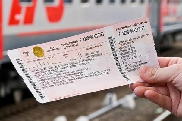 Жд билеты картинка
