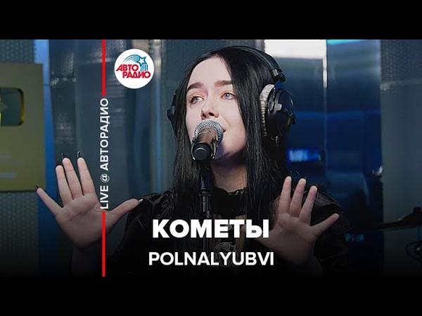 POLNALYUBVI Кометы LIVE @ Авторадио