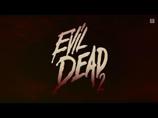 Evil dead ii remastered [4k ultra hd] trailer