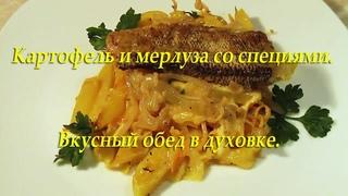 Картофель и мерлуза со специями. Вкусный обед в духовке.