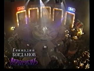 """04. Геннадий Богданов (экс-лидер группы """"Русские""""). Моя малышка (""""Изабель-Шоу"""", 1994) (стереозвук)"""