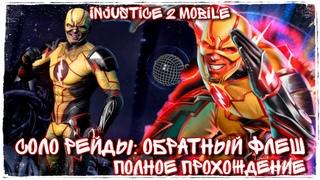 Injustice 2 Mobile - Соло Рейды Обратный Флеш Прохождение Обновление 4.0 Update 4.0 Solo Raids Flash