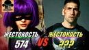 💀 ГЕРОИ - УБИЙЦЫ ИЗ MARVEL DC || КТО САМЫЙ ЖЕСТОКИЙ: Каратель vs Убивашка vs Веном vs Дэдпул!