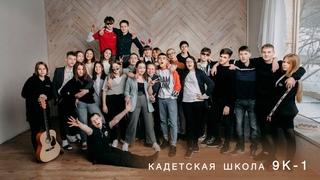 Кадетская школа 9К-1 фотосессия Выпуск 2021