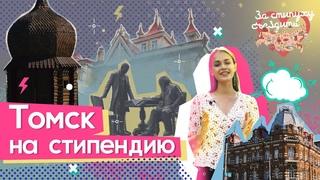 Томск 2020: что посмотреть в Томске на 2500 руб?   За стипуху съездить #12