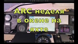 Трансатлантика втроем ARC + на Amel 55 Zarya 2 серия