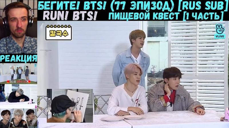 Бегите БТС 77 эпизод RUS SUB Пищевой Квест 1 часть РЕАКЦИЯ Бегите BTS Run BTS
