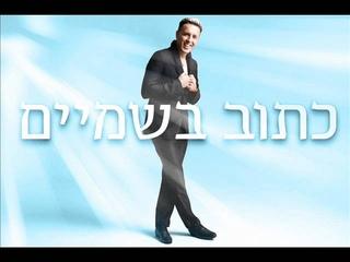 קובי פרץ כתוב בשמיים Kobi Peretz