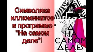 """Символика и скрытый смысл в телешоу Первого канала """"На самом деле"""" #насамомделе #иллюминаты"""