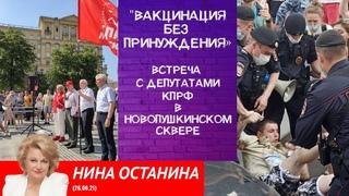 Выступление в Новопушкинском  сквере / Нина Останина / Задержания в центре Москвы