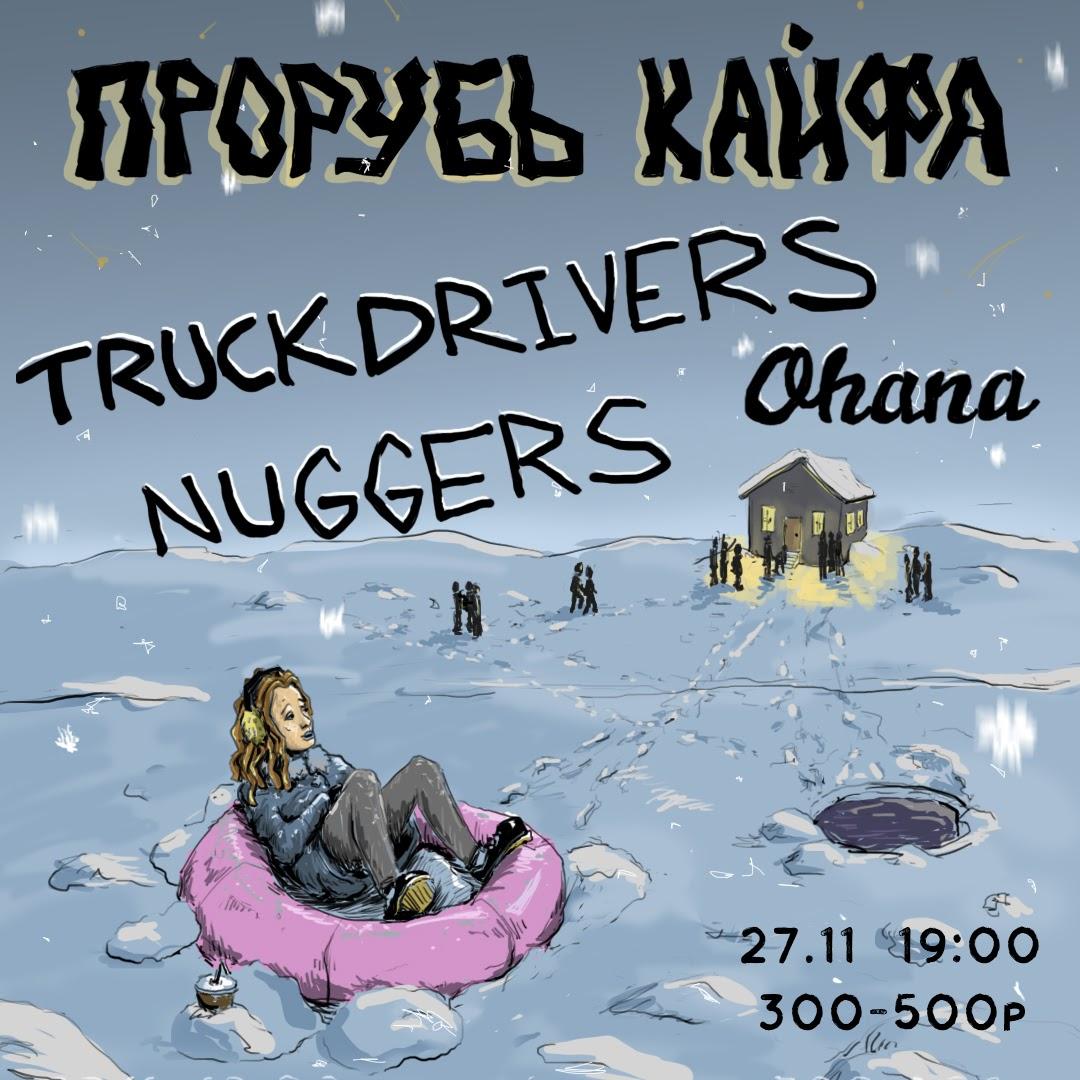 Афиша Челябинск 27/11 TRUCKDRIVERS // NUGGERS