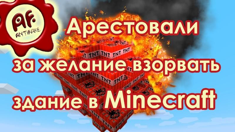 Арестовали за желание взорвать здание в Minecraft
